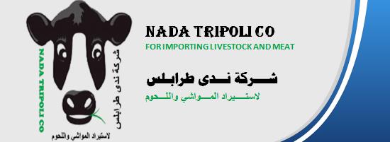 شركة ندى طرابلس لإستيراد اللحوم والمواشي